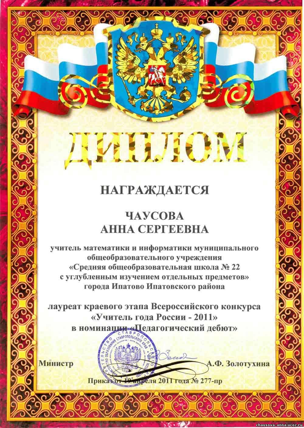 Диплом лауреата краевого этапа конкурса Учитель года России  Диплом