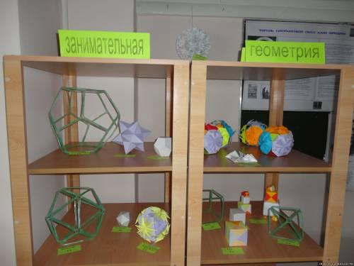 Выставка поделок к неделе математики